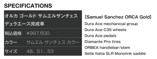 ORBEA Samuel Sanchez ORCA Gold_e0132852_12331497.jpg