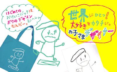 お子様がデザイナー☆オリジナルブランドを気軽に作ろう!_e0243258_1712681.jpg