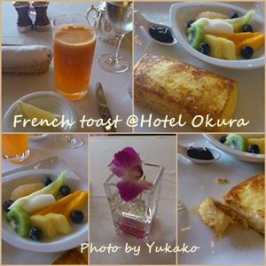 一度食べてみたかったフレンチトースト@ホテル・オークラ_b0065587_20221475.jpg