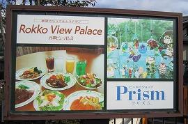 六甲ビューパレス / 景色が料理を美味しくする_e0209787_2036512.jpg