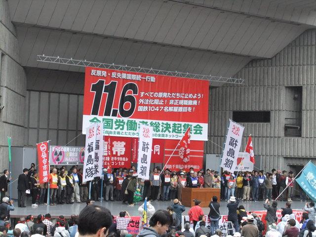 11・6労働者集会_d0155415_182538100.jpg