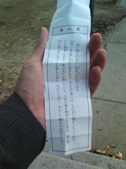 安神社に参拝_e0094315_10243783.jpg