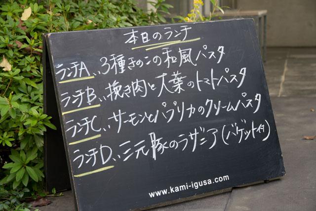 genro&cafe上井草 ランチ2_a0016730_22153442.jpg