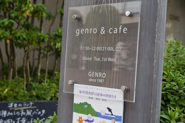 genro&cafe上井草 ランチ2_a0016730_22153636.jpg