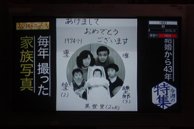 テレビ出演報告・・・・白髭_d0138130_15423080.jpg