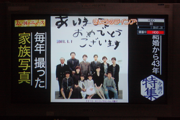 テレビ出演報告・・・・白髭_d0138130_1543861.jpg