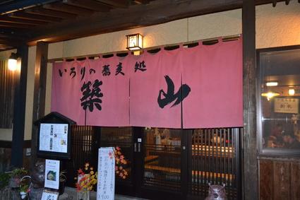 戸隠神社 ③ 宿坊 築山_e0228938_1422958.jpg