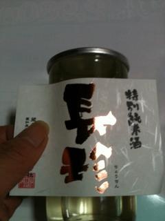 「特別純米」酒カップなど出荷_d0007957_0535974.jpg
