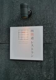 『四間道レストラン』さん_b0142989_20501552.jpg