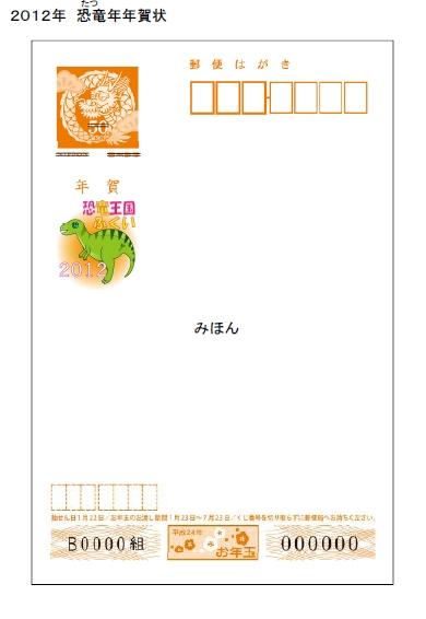 【恐竜王国ふくい】今年も2012年恐竜年賀状を限定発売!_f0229508_851344.jpg