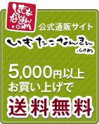いもたこなんきん.com