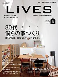 Lives vol.60 30代僕らの家づくり_d0017039_20595510.jpg