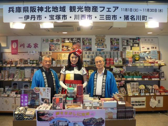 11/7 兵庫県阪神北地域 観光物産フェア at 伊丹空港_a0218340_17425170.jpg