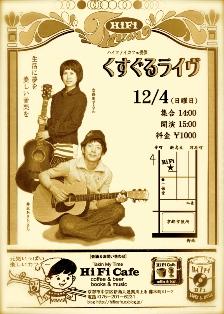 くすぐる (安藤明子&井尻あきら) Live は12/4_e0230141_12461595.jpg