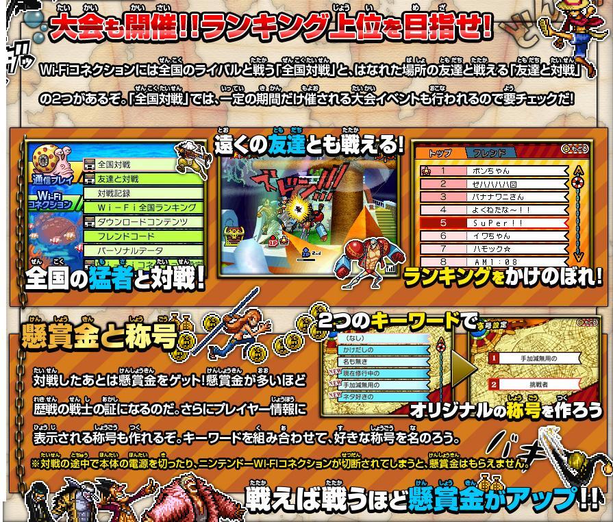 【ONE PIECE ギガントバトル2】海賊王に、俺はなるのか【ブログ】_f0017745_8235885.jpg