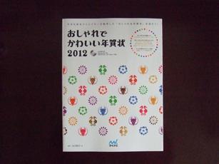 「おしゃれでかわいい年賀状2012」_e0182479_14291072.jpg