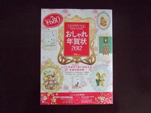 「おしゃれ年賀状2012」_e0182479_1439185.jpg