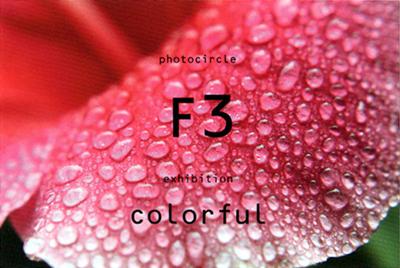 f0144892_12172092.jpg