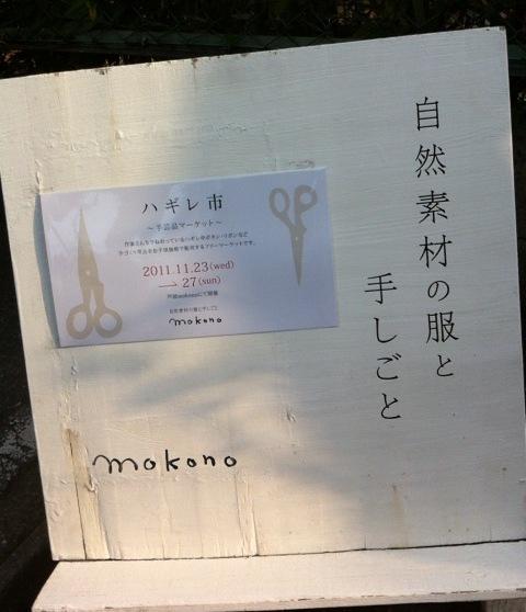 秋の芦屋インテリ&可愛いショップ巡り!_f0083294_16494749.jpg
