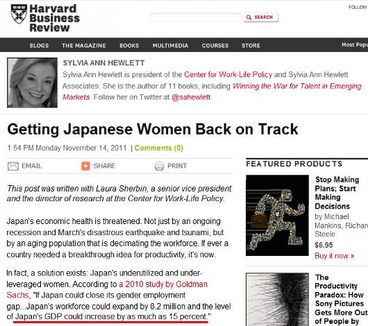 女性の雇用状況を改善すれば日本のGDPは15%もアップする!?_b0007805_6554261.jpg