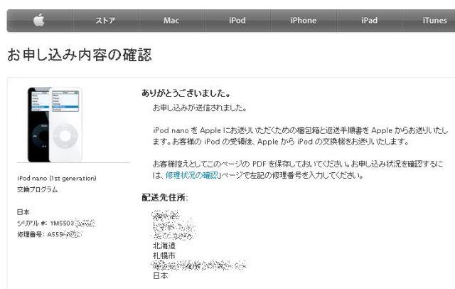 初雪降って iPod nano リコール_c0025115_16571250.jpg