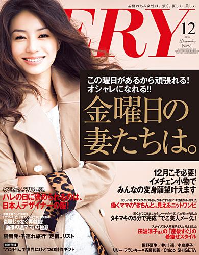 雑誌ヴェリィ12月号でオリーブオイルが紹介されました。_c0213220_015680.jpg