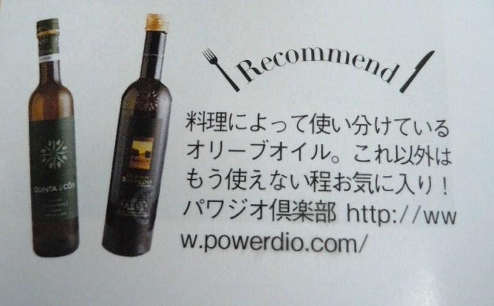 雑誌ヴェリィ12月号でオリーブオイルが紹介されました。_c0213220_020822.jpg