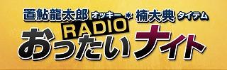 11月18日より、置鮎龍太郎・楠大典『RADIOおったいナイト』がスタート! _e0025035_1520731.jpg