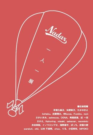 NADAR/AOYAMA オープン特別企画 「一人一展」_b0189039_10474524.jpg
