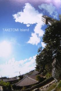 post card from TAKETOMI Island_e0230141_14121578.jpg