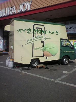 富良野メロンパン_d0134352_22571337.jpg