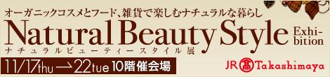 ナチュラル ビューティ スタイル展@名古屋高島屋_a0152755_19245940.jpg