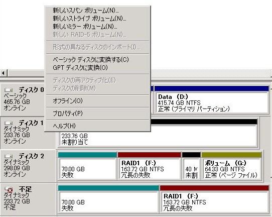 WindowsServerソフトRAIDのミラーボリューム修復_e0091163_044129.jpg