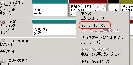 WindowsServerソフトRAIDのミラーボリューム修復_e0091163_0442427.jpg