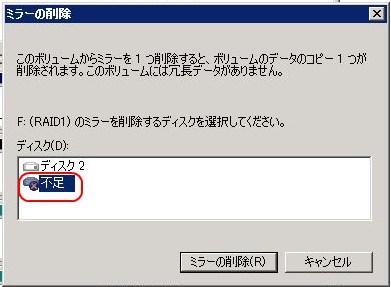 WindowsServerソフトRAIDのミラーボリューム修復_e0091163_0443688.jpg