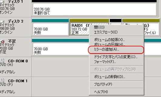 WindowsServerソフトRAIDのミラーボリューム修復_e0091163_0445536.jpg