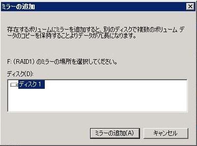 WindowsServerソフトRAIDのミラーボリューム修復_e0091163_045124.jpg