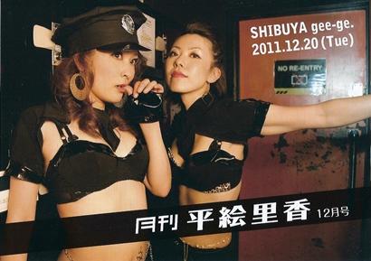 12月20日は33歳最後のライブ!_e0122770_0175550.jpg