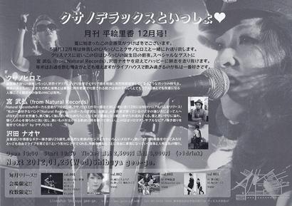 12月20日は33歳最後のライブ!_e0122770_0311594.jpg