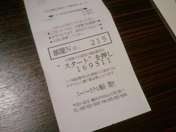 スーパーホテル横浜関内。_d0077699_16323192.jpg