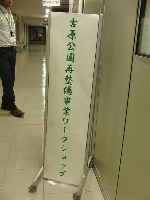 グループごとの検討の進め方が興味深い「吉原公園再整備検討」ワークショップ_f0141310_7584627.jpg