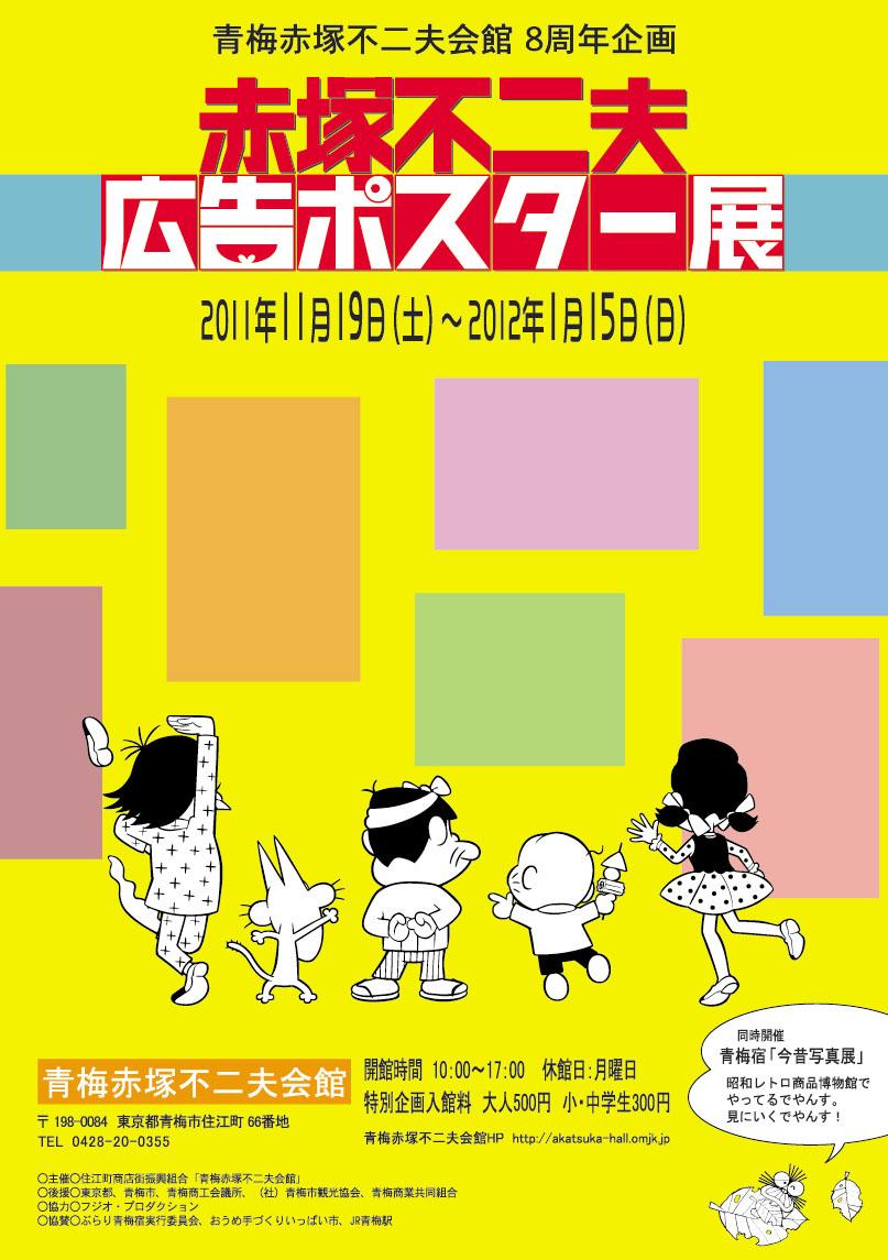 赤塚不二夫 広告ポスター展_a0116113_11422696.jpg