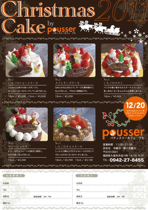 クリスマスケーキのチラシデザイン_d0051613_16484630.jpg