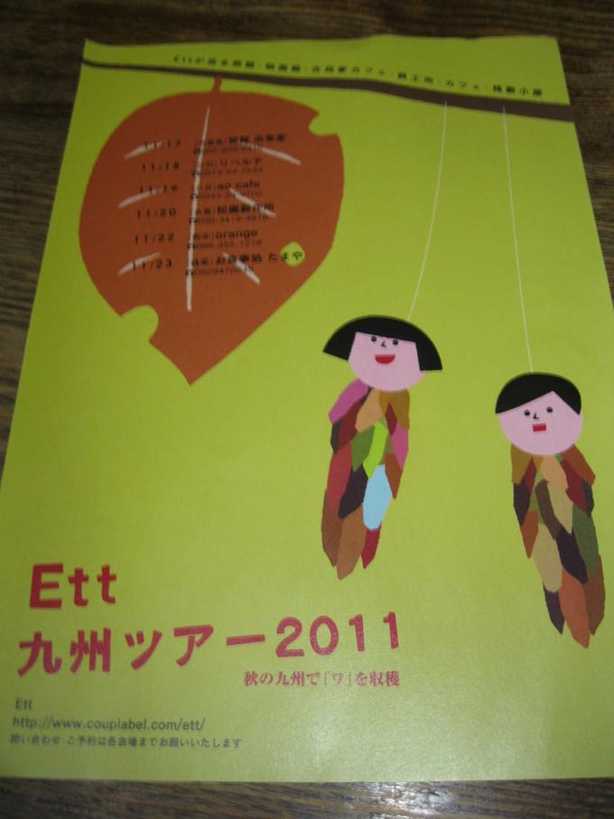 ett 九州ツアー2011☆_a0125419_19151293.jpg