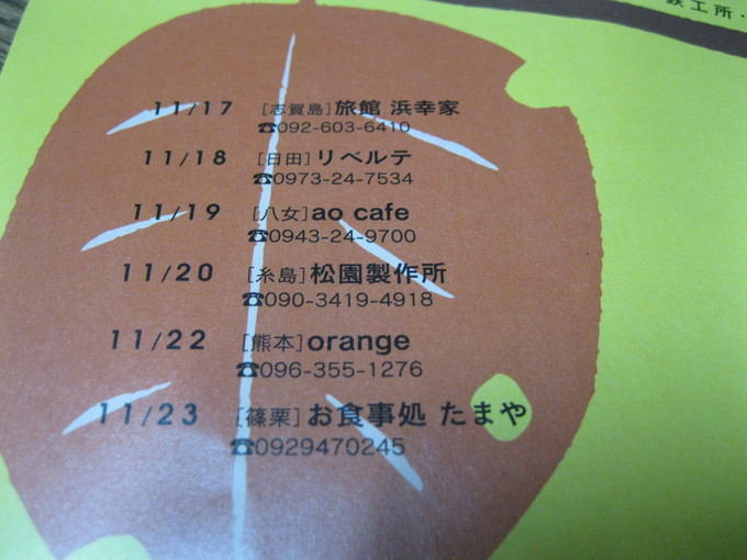 ett 九州ツアー2011☆_a0125419_19163192.jpg