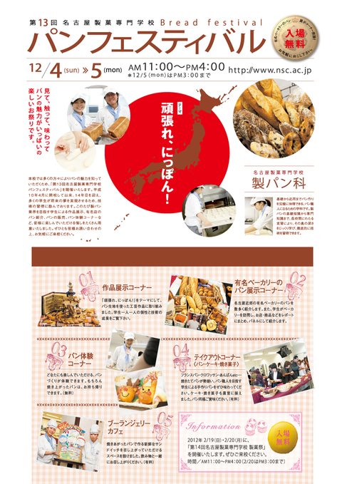 名古屋製菓専門学校第13回パンフェスティバルまもなく始まります。_b0110019_15411222.jpg