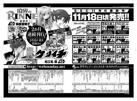 少年サンデー51号「柏木由紀 from AKB48」本日発売!!_f0233625_128110.jpg