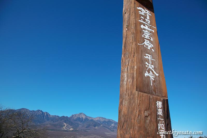 快晴の八ヶ岳、気持ちがいいい!_b0179231_12401557.jpg