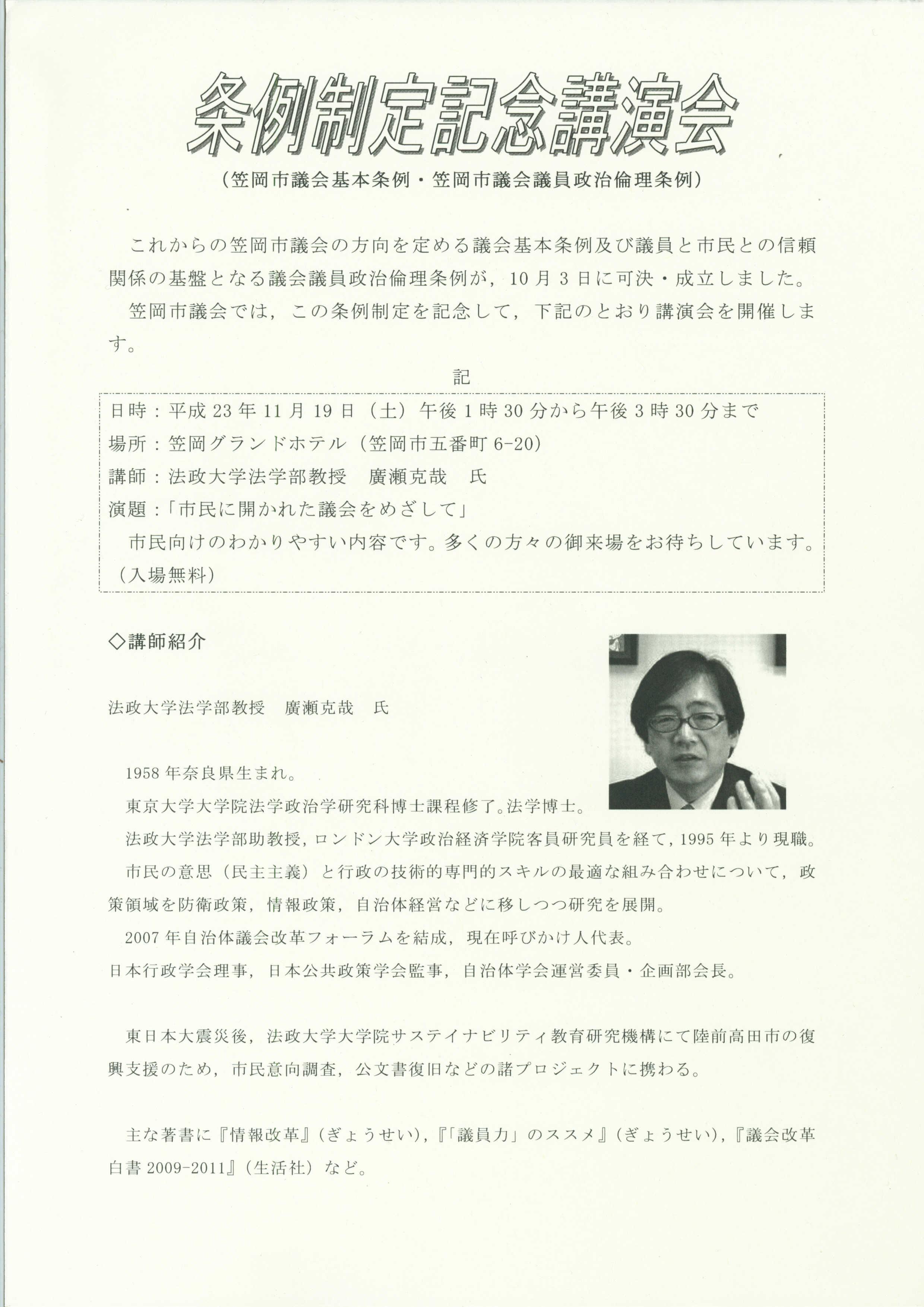 第31回・議会基本条例特別委員会・・・・・_b0152548_901742.jpg