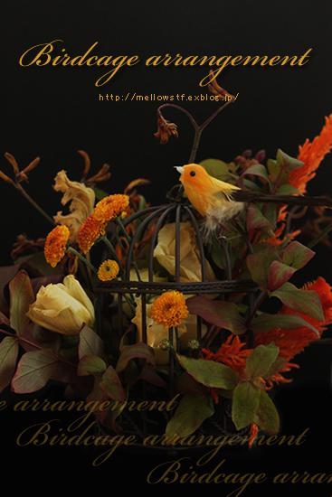 秋の鳥かごアレンジ。_d0124248_2185018.jpg